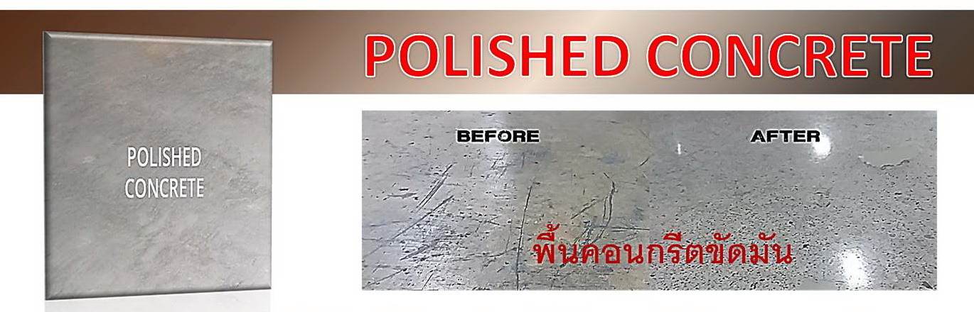 Polished Conkrete